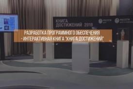 """Интерактивная книга """"Книга достижений"""" для клиента РОССЕТИ"""