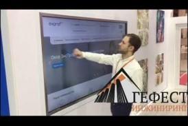 Гефест Проекция предоставила сенсорную панель Ягуар 84