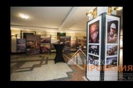 Компания Гефест Проекция Новосибирск разработала и реализовала концепцию по оформлению фотовыставки «День шахтера – 2018»