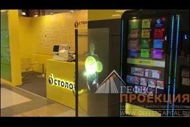 Проекционный экран на стенде 100лото от компании Гефест Проекеция на Retail Week 2018.