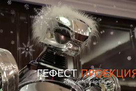 Робот Титан поздравление с Новым 2015 годом