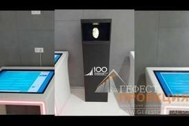 """Компания Гефест Проекция предоставила на выставку """"От куна до биткойна"""""""
