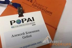 ГК Гефест Капитал приняла участие в Круглом столе