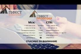 «Гефест Проекция» предоставила в аренду видеостену 3х3, диагональю 46''