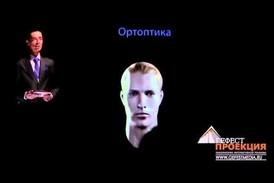 На конференции в Новосибирске выступили голограммы