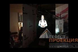 Виртуальный промоутер от компании Гефест проекция для конференции