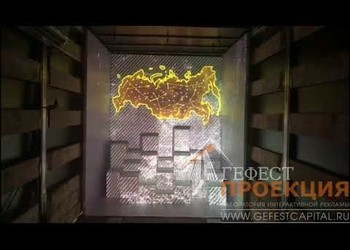 Проекционная инсталляция 3D mapping в фуре для компании «Деловые линии»