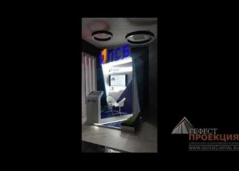 Компания Гефест Проекция г. Сочи предоставила в аренду интерактивный киоск