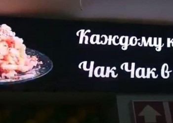 Поставка и монтаж светодиодного информационного табло в ТЦ Франт г.Казань для сети национальных ресторанов «Биляр»