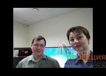 10 ноября компания Гефест Проекция РТ принимала гостей и всех заинтересованных лиц у себя в офисе.