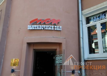 Световые Буквы - вывеска - для выставочного зала Московского союза художников.