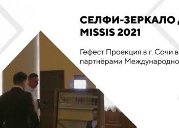 Селфи-зеркало для Missis 2021