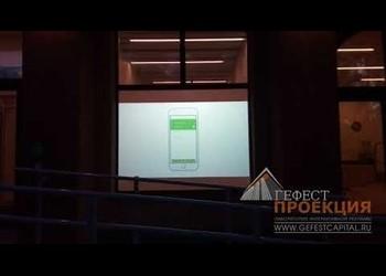 Проекционная витрина для отделения Сбербанка в г. Кемерове с использованием новой смарт пленки повышенной прозрачности размером