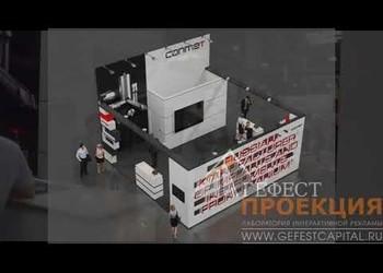 Группа компаний «Гефест Капитал», произвела застройку Выставочного стенда.